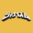 シャナイズム/Shya7