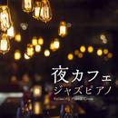 夜カフェジャズピアノ/Relaxing Piano Crew