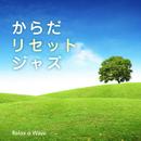 からだリセットジャズ/Relax α Wave