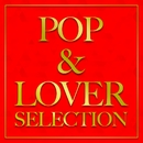 POP & LOVER SELECTION/Various Artists
