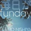 毎日がfunday/西矢ターボ