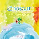 dinosaur/せりかな