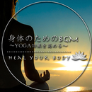 Heal Your Body 身体のためのBGM ~ YOGA効果を高める~/Various Artists