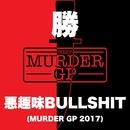 悪趣味BULLSHIT (Murder GP 2017)/勝