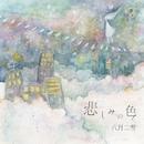 悲しみの色/八月二雪