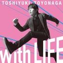 With LIFE/豊永 利行