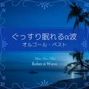 ぐっすり眠れるα波 ~ サザンオールスターズ&桑田佳祐 オルゴール・ベスト ~/Relax α Wave