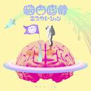 脳内感情エスカレーション/Hamrig