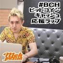 #BCH ビットコインキャッシュ応援ラップ/Mek Piisua