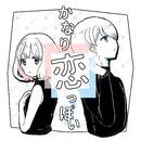 かなり恋っぽい (feat. アベカワ)/ロースケイ