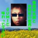 菊地敬太郎と弁財祈の世界をGUMIで味わって下さい/GUMI
