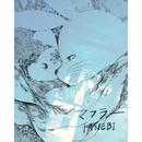 マフラー/TANEBI