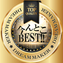 今んとこBEST!!/DREAM MAKER