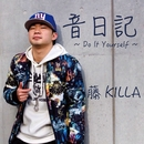 音日記 ~Do It Yourself~/藤KILLA