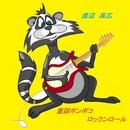 童謡ポンポコロックンロール/渡辺 高広