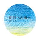 明日への風穴/コルクバード