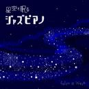星空と眠るジャズピアノ/Relax α Wave