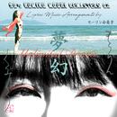 90'S KUMIKO MOURI REMASTERS 02 ~ 夢幻 ~/モーリン公美子