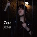 Zero/月乃凛