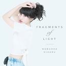 FRAGMENTS of LIGHT/信岡ひかる