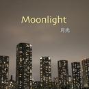 Moonlight月光 -精神科女医が作曲した眠れる曲 第2番- (Full Version) [Piano Solo]/小林知佳
