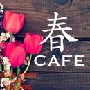 春CAFE ~Relaxing Cafe Music~/Cafe Music BGM channel
