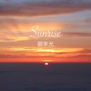 Sunrise御来光 -精神科医が作曲した目覚めの曲 第2番- (Full Version) [Piano Solo]/小林知佳