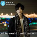 winter road (Acoustic version)/綾瀬大智