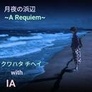 月夜の浜辺 ~A Requiem~ (feat. クワハタ チヘイ)/IA