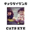 キョウダイゲンカ/CATS EYE