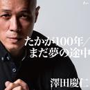 たかが100年/澤田慶仁