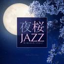 夜桜ジャズ ~ 舞い散る花に思い出を添えて ~/Relaxing Piano Crew