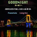 GOODNIGHT深い眠りへ -精神科女医が作曲した眠れる曲 第1番- (PianoSolo) [Long Ver.]/小林知佳