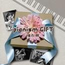 pianism GIFT/強力 翔