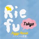 Tokyo (English version)/Rie fu