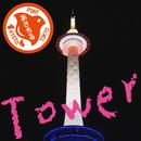 TOWER/あさちる