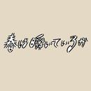 春は瞬いているか (feat. 町田メロメ)/ロースケイ