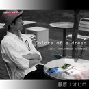 Colors of a dream (2018 REMASTERED EDITION)/藤原ナオヒロ