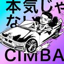 本気じゃない/CIMBA