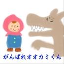 がんばれオオカミくん/吉乃黄櫻 & 細田さら
