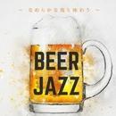Beer Jazz ~ 滑らかな泡と味わう ~/Relaxing Piano Crew