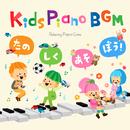 Kids Piano BGM たのしくあそぼう!/Relaxing Piano Crew
