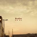Realize/野知昭宏