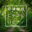 自律神経にやさしいピアノ/Relax α Wave