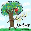 りんごの木/QOMERI