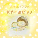 赤ちゃんとママのおやすみピアノ/Relax α Wave