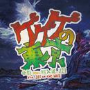 ゲゲゲの東京 EP/十影