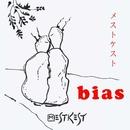 メストケスト/bias