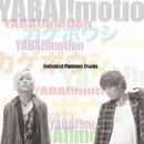 カゲボウシ/Unlimited Platinum Tracks