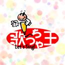 ふれて未来を (カラオケバージョン) [オリジナル歌手:スキマスイッチ]/歌っちゃ王
